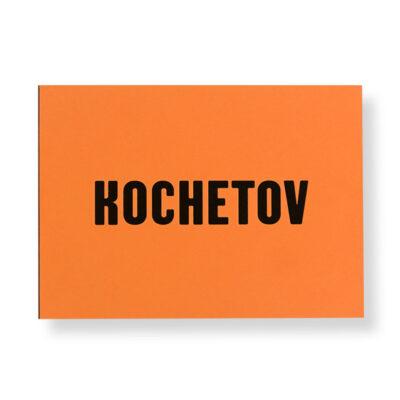 """Photobook """"KOCHETOV"""" by Victor and Sergey Kochetov"""