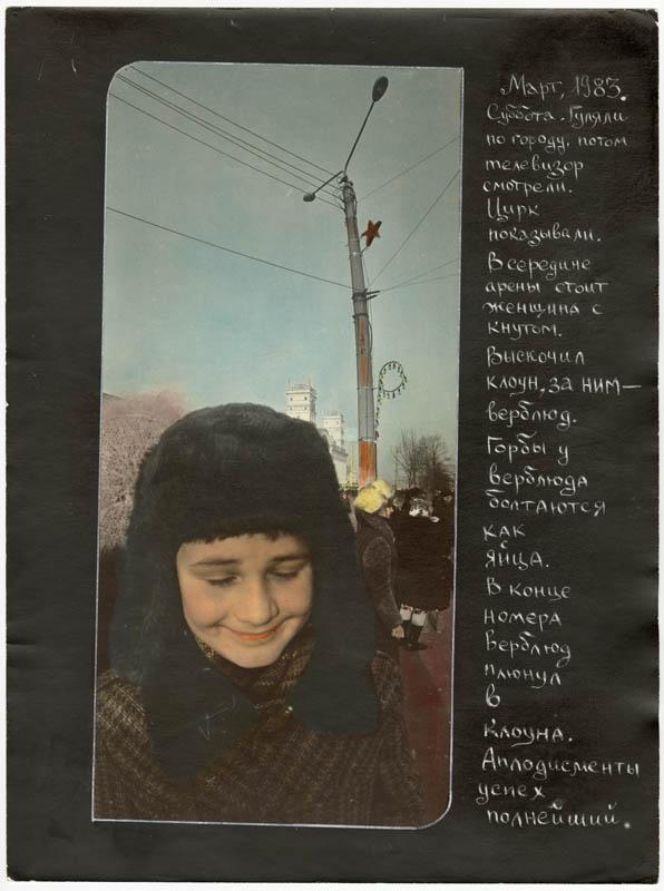 Березень 1983, субота