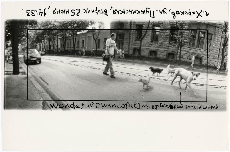 м. Харків, вул. Пушкінська, вівторок, 25 червня, 14:33