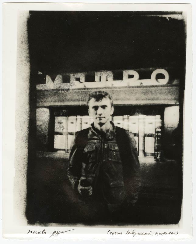 Серьожа Лебединський, метро
